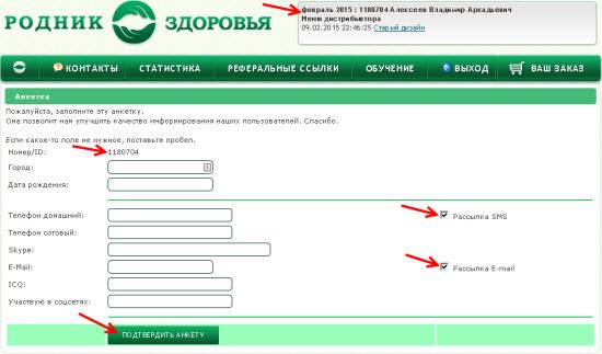 Анкета дистрибьютора компании Родник Здоровья