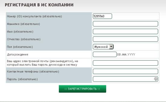 Регистрация дистрибьютора компании Родник Здоровья