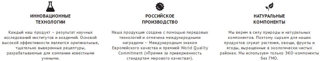 О Продукции компании Родник Здоровья РОЗ