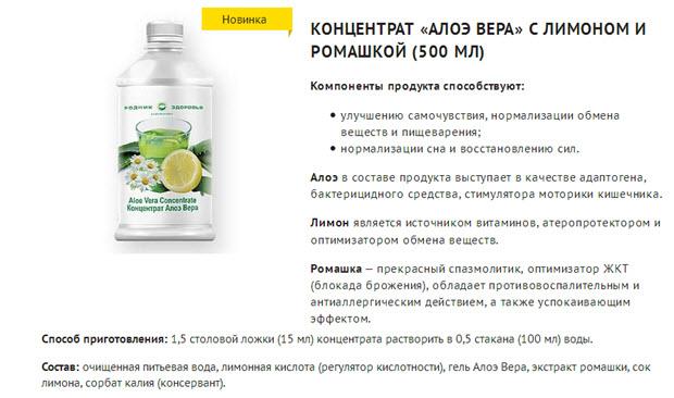 Концентрат Алоэ вера с лимоном и ромашкой компании Родника Здоровья