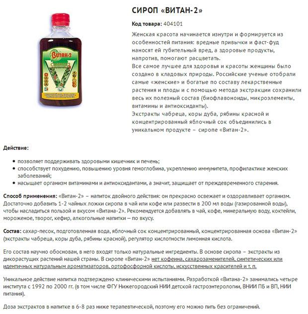 Мультивитаминный продукт Витан 2 Родник Здоровья