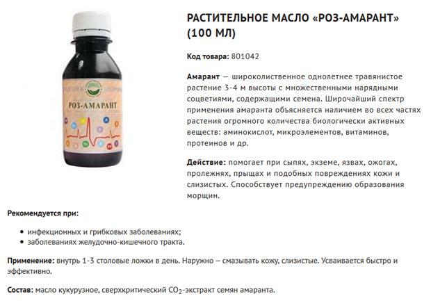 Растителное масло РОЗ АМАРАНТ компании Родник Здоровья