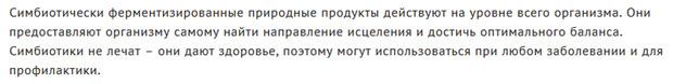 Продукция Серия Симбиотики РОЗ Родник Здоровья