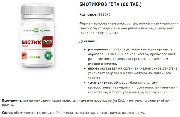 Картинка Фитопробиотики БиотикРОЗ ГЕПА Родника Здоровья