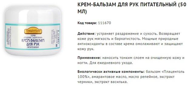 Описание Крем-Бальзам для рук питательный Плацентоль Родник Здоровья